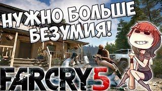 Стало известно, насколько безумным будет главный злодей в Far Cry 5