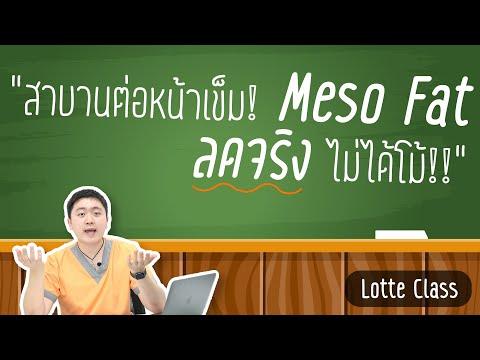 ## Lotte Class : 9 ข้อที่ควรรู้เกี่ยวกับเมโสแฟต (Meso FAT) ##