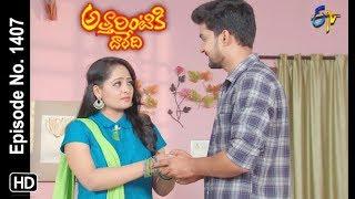 Attarintiki Daredi | 8th May 2019 | Full Episode No 1407 | ETV Telugu