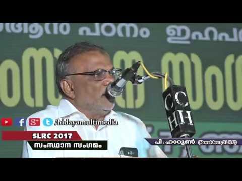 SLRC സംസ്ഥാന സംഗമം 2017 |  പി. ഹാറൂൺ