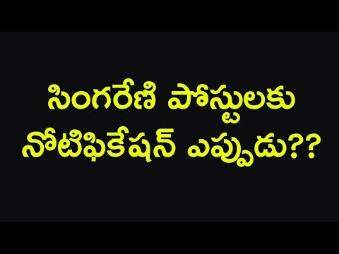 singareni jobs notification 2017 in telangana || singareni job informaction job news