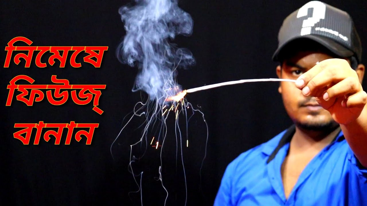 How To Make Slow Burning Fuses At Home In Bangla
