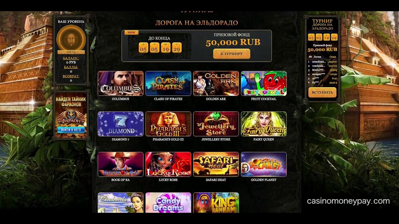 эльдорадо казино промокод на 500