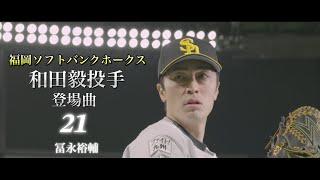 冨永裕輔 - 21