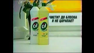 Реклама Cif 1997-1998 Ванная