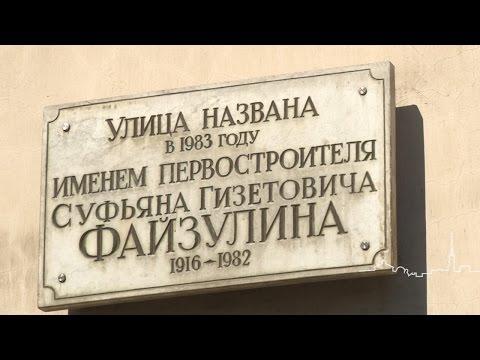 100-летие первостроителя города Суфьяна Файзулина отметили в Ангарске