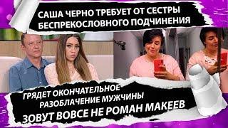 Дом 2 свежие новости 23 августа 2019 (29.08.2019)