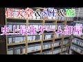 2015 Video Game Collection【ゲーム部屋】ゲーマーsaiの任天堂&SCE&MSハードのゲームソフトが綺麗に並べられた部屋紹介&コレクション紹介動画【saiの最高のゲーム環境】