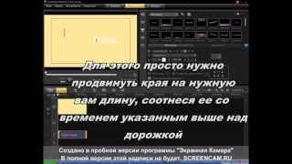 Полный  Видео Урок по программе Corel Video Studio для начинающих