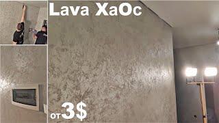 Lava Feidal от 3$. Нанесение Хаос. Ремонт Квартиры Легко, Качественно Недорого. Советую Посмотреть видео