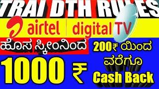 ಪಡೆಯಿರಿ Airtel digital Tv ಯಲ್ಲಿ refer ಮಾಡಿ get Cash back 1000 Rs by TechMasterKannada thumbnail