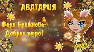 │АВАТАРИЯ│۞ Вера Брежнева- Доброе утро!۞
