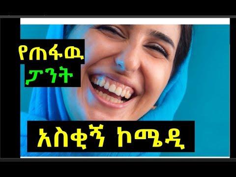 Ethiopian Comedy – የጠፋዉ ፓንት  – Very funny Maid and Madam jokes