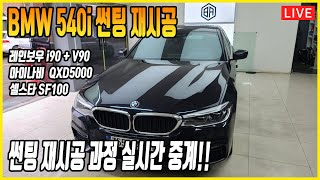 BMW 540i 썬팅재시공 블랙박스 보조배터리 시공 레…