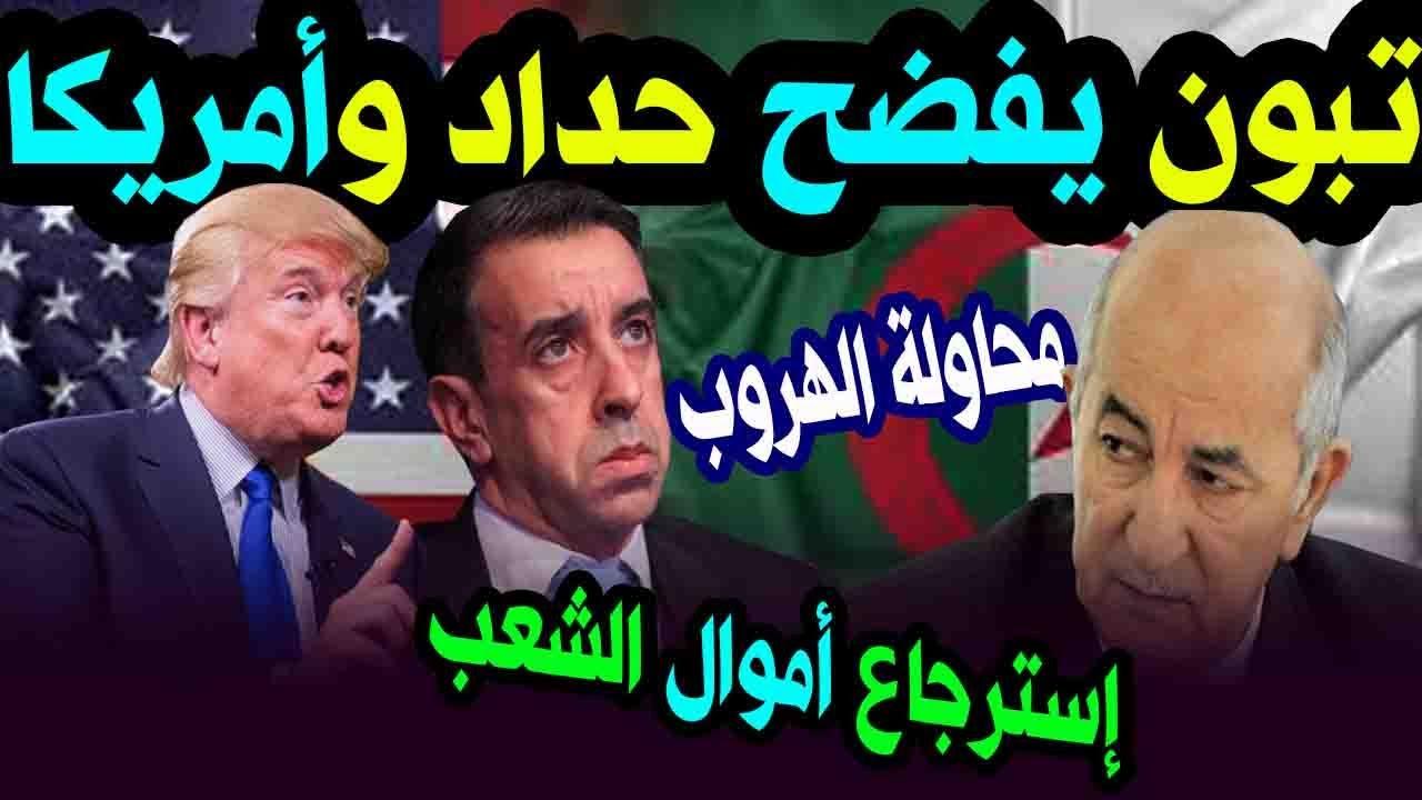 عاجــل : الرئيس عبد المجيد تبون يفضح ترامب ويفسد محاولة هروب علي حداد وسط فرحة الجزائر بأكملها !!