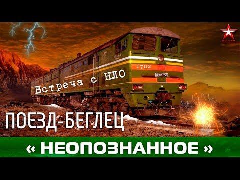 ПОЕЗД - БЕГЛЕЦ | Встреча с НЛО - НЕОПОЗНАННОЕ -