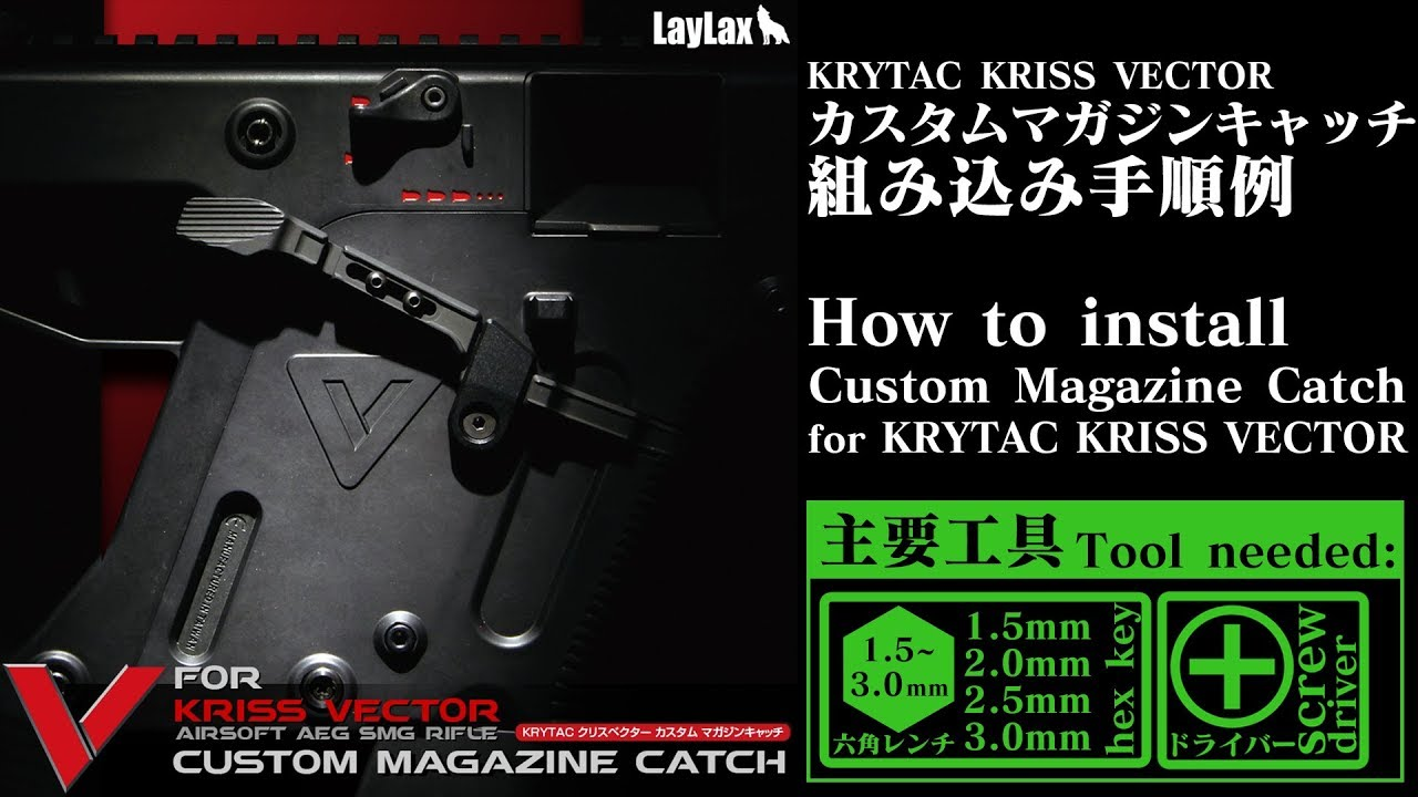 Custom magazine catch from Laylax - Krytac Technical Discussion Forum