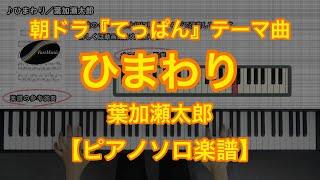 NHK連続テレビ小説『てっぱん』オープニングテーマ、葉加瀬太郎「ひまわ...