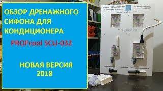 Обзор сифона PROFcool SCU-032. Версия 2018г.