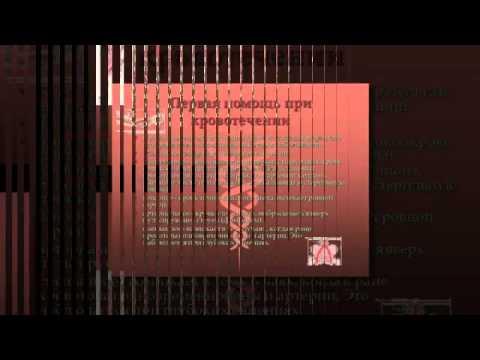 Презентация на тему Оказание первой доврачебной помощи пострадавшим от несчастных случаев