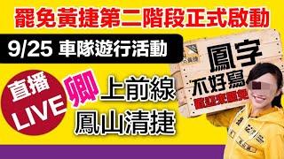 #9/25 罷捷總部直播罷免黃捷第二階段正式啟動車隊遊行活動