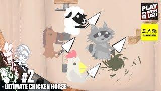 #2【アクション】弟者,兄者,おついち,ドンピシャの「Ultimate Chicken Horse」【2BRO.】