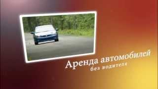 Аренда автомобилей без водителя в Ульяновске(, 2013-04-10T12:50:20.000Z)