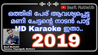 Malayalam karaoke with lyrics   Nadan pattu karaoke with lyrics  മണി ചേട്ടന് നാടന് പാട്ടുകള് 2019