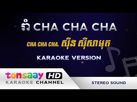 រាំ cha cha cha - រាំឆាឆាឆា - ភ្លេងសុទ្ធ [Tonsaay Karaoke] Musical Instruments
