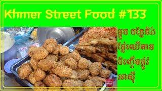 Khmer Street Food |Asian Fast Food,Roast beef #133