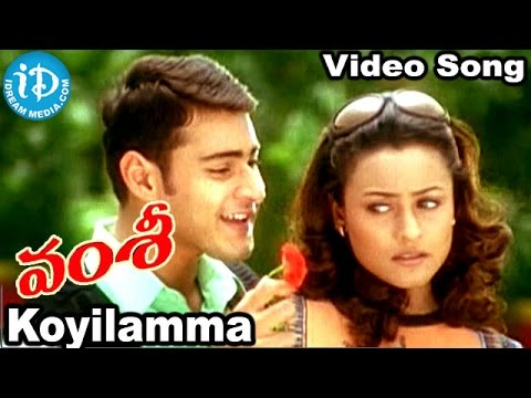 Koyilamma Paaduthunnadi Song || Vamsi Movie Songs | Mahesh Babu, Namrata Shirodkar | Mani Sharma
