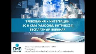 Требования к интеграции 1C и CRM (AmoCRM, Битрикс24)