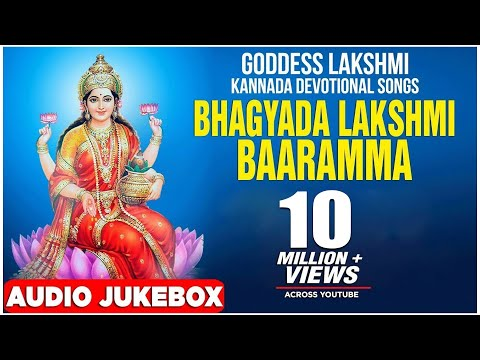 Kannada Devotional Songs |  Bhagyada Lakshmi Baaramma Jukebox |Lakshmi Devi Songs|Devi Songs Kannada