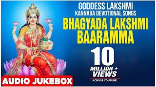 Bhagyada Lakshmi Baaramma Jukebox || Goddess Lakshmi || Kannada Devotional Songs