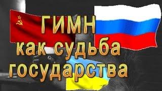 Скачать Гимн как судьба государства СССР Россия Украина