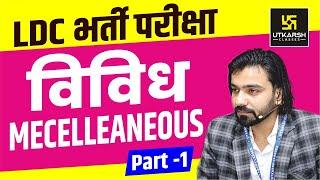 Maths For LDC || Micelleaneous || विविध || Part-1 || By Akshay Gaur Sir