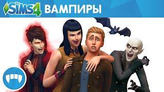 Официальный трейлер «The Sims 4 Вампиры»