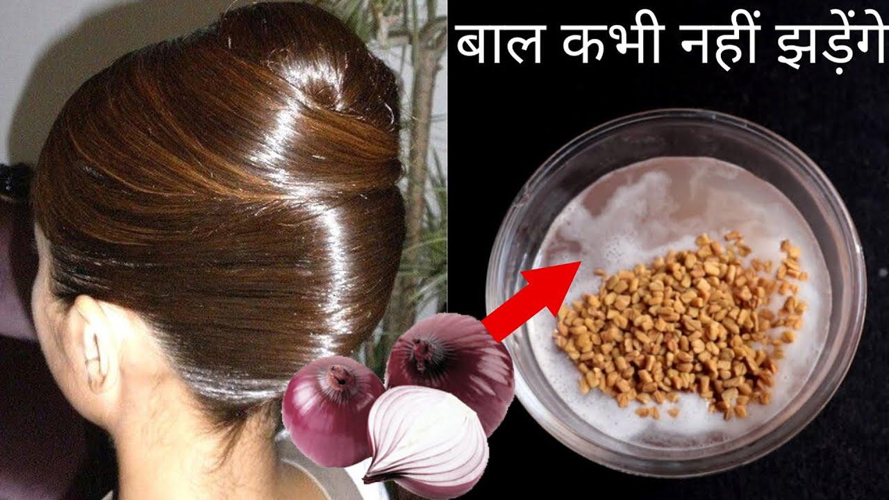 इस मौसम में इन 2 चीज़ों से बालों को 2 दिन में लम्बा, घना चमकदार बनाएं। Grow Hair Fast Stop Hair Fall