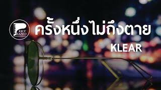 ครั้งหนึ่งไม่ถึงตาย - KLEAR - Piano cover by PeetPiano
