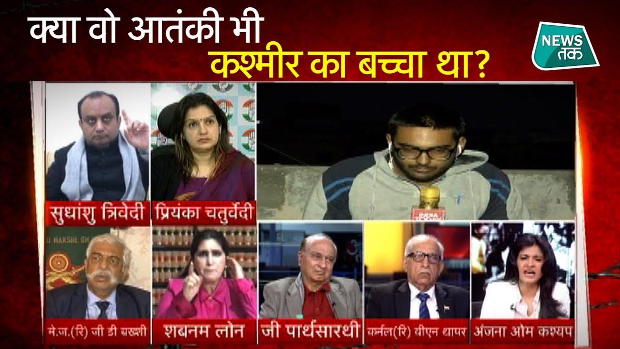 LIVE शो में शहीद के बेटे ने 'कश्मीरी' शबनम लोन को लताड़ा तो भड़क उठी EXCLUSIVE | News Tak