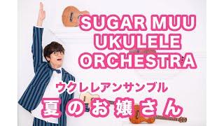 この動画は Sugar Muu Ukulele Orchestra という 鈴木智貴が率いるウク...