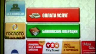 Яндекс.Деньги через платежные терминалы(, 2012-12-16T19:46:02.000Z)
