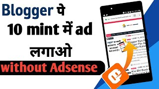 How to monetize blogger without Adsense In 10 mint || Revenue hits full detail in hindi
