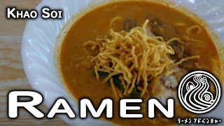 Khao Soi Adventure - The BEST noodles in Chiang Mai, Thailand