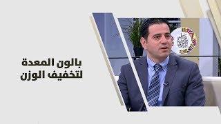 د. محمد رشيد بالون المعدة لتخفيف الوزن