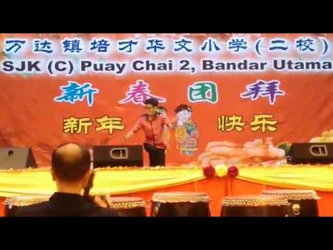 2017 Chinese New Year Diabolo Performance In SJK C Puay Chai 2