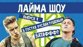 ЛаймаШоу №4 Руслан Тушенцов, его жирный батя и ВАТАФФФ !..