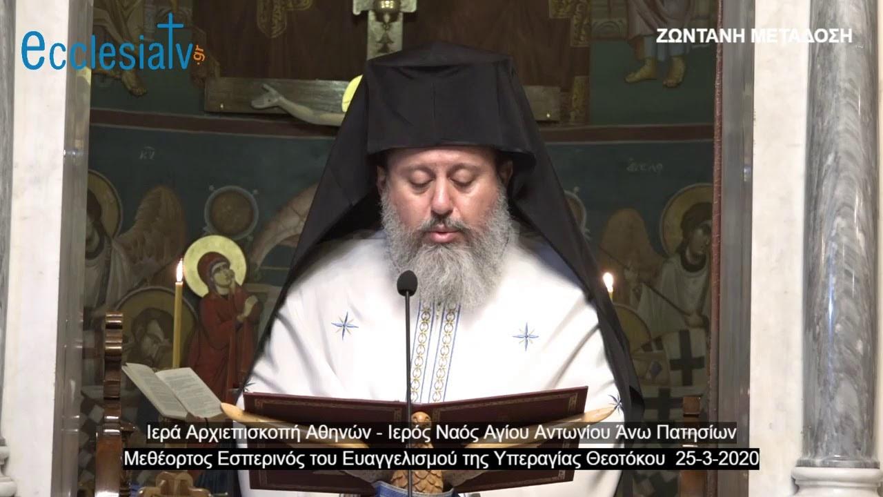 Μεθέορτος Εσπερινός του Ευαγγελισμού της Υπεραγίας Θεοτόκου 25-3-2020
