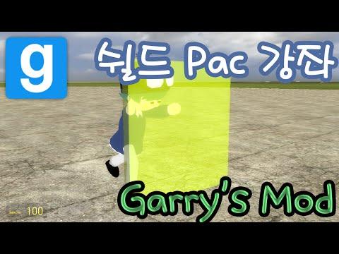 게리모드 Pac3 공격모션 배포 (광선검) - Garry's Mod Pac3 attack pac S