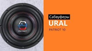 Распаковка сабвуфера URAL PATR OT 10